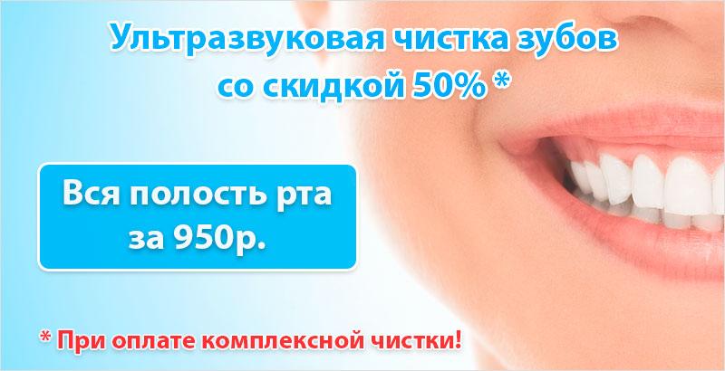 Комплексная ультразвуковая чистка зубов
